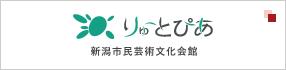 新潟市民芸術文化会館