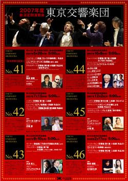 東京交響楽団 2007年度 新潟定期演奏会