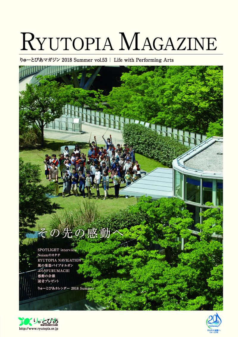 画像:りゅーとぴあマガジンVol.53