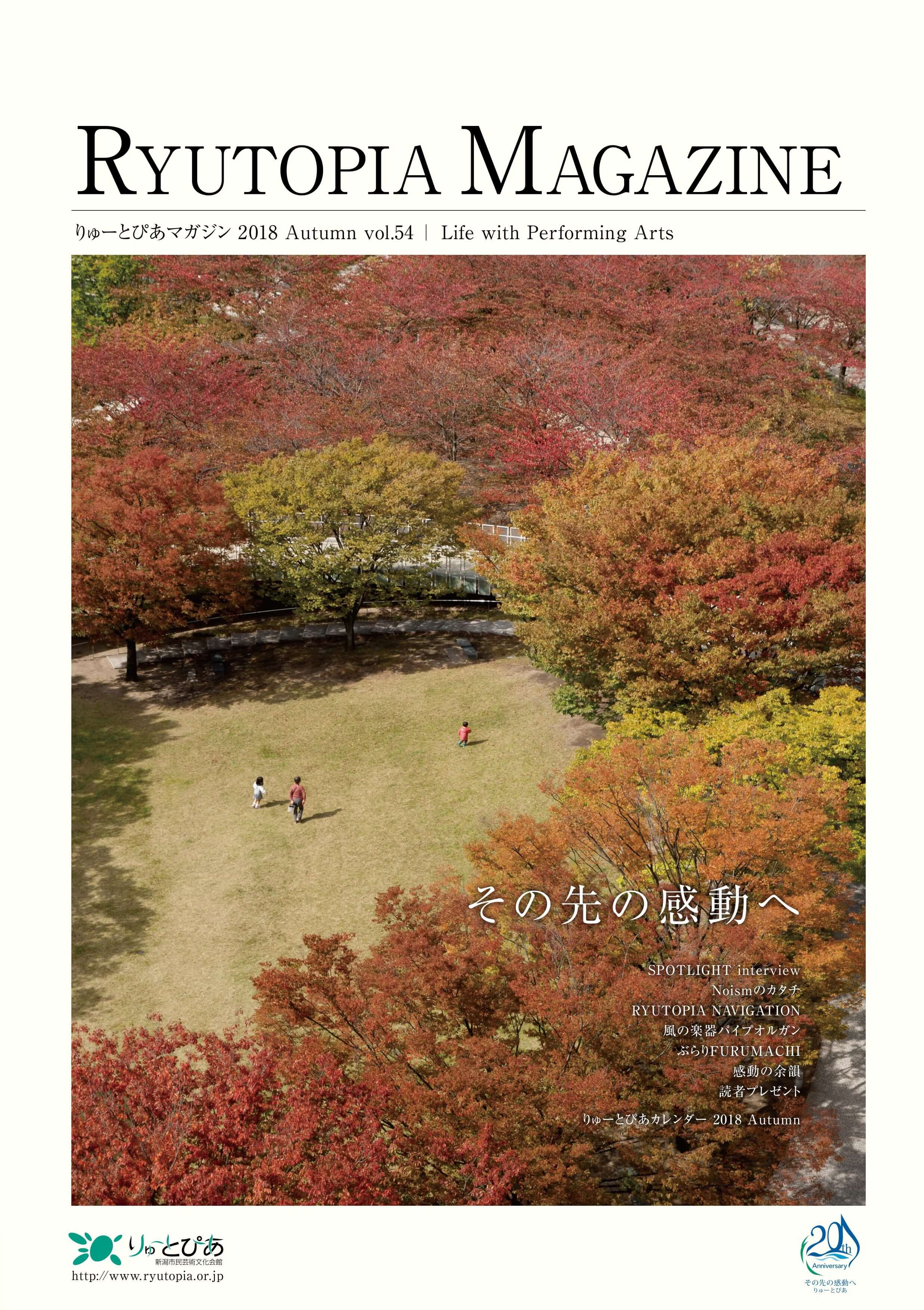 画像:りゅーとぴあマガジンVol.54