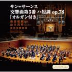 写真:No.2 ≪サン=サーンス 交響曲第3番 ハ短調 op.78 「オルガン付き」≫ (ライヴ録音)CDジャケット