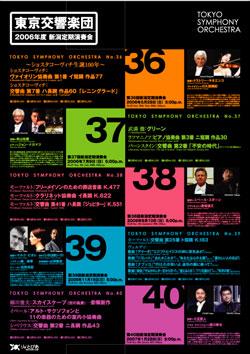 東京交響楽団 2006年度 新潟定期演奏会