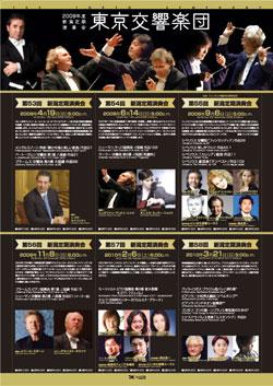 2009新潟定期演奏会/東京交響楽団