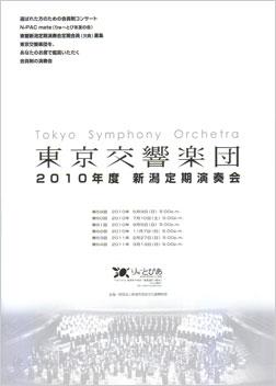 2010年度新潟定期演奏会/東京交響楽団