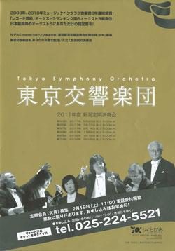 2011年度新潟定期演奏会/東京交響楽団