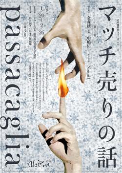 画像:『マッチ売りの話』+『passacaglia』新潟公演