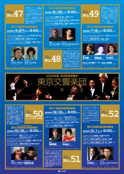 2008新潟定期演奏会/東京交響楽団