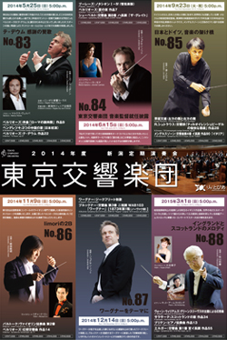 2014年度 新潟定期演奏会/東京交響楽団