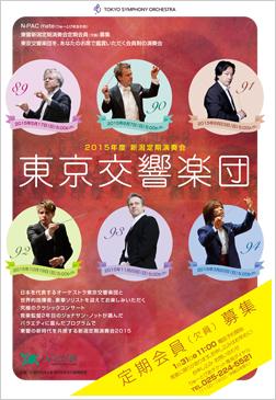 2015年度 新潟定期演奏会/東京交響楽団
