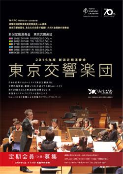 2016年度 新潟定期演奏会/東京交響楽団