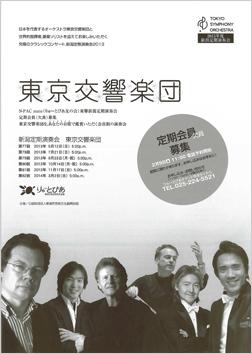 2013年度 新潟定期演奏会/東京交響楽団