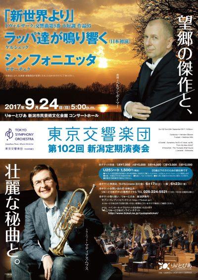 東京交響楽団 第102回新潟定期演奏会
