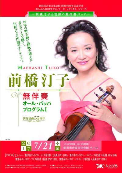 前橋汀子 無伴奏オール・バッハ・プログラム