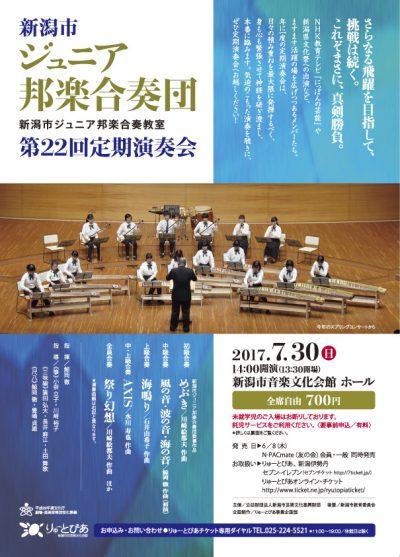 新潟市ジュニア邦楽合奏団 第22回定期演奏会