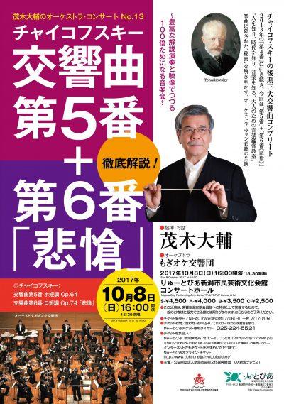 茂木大輔のオーケストラ・コンサートNo.13