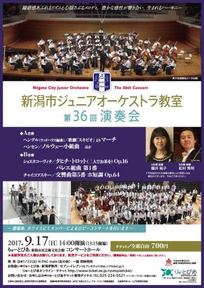 新潟市ジュニアオーケストラ教室 第36回演奏会