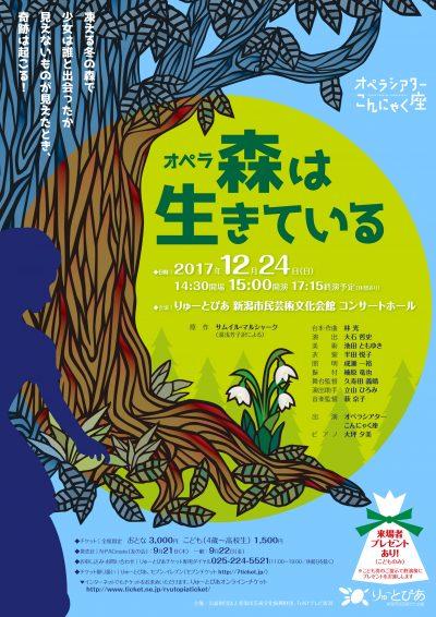 オペラ『森は生きている』