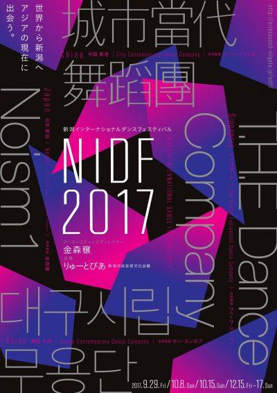 NIDF2017 – 国際シンポジウム『アジアにおける劇場文化の未来』