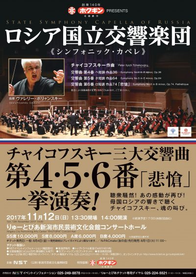 ロシア国立交響楽団/チャイコフスキー三大交響曲 第4・5・6番「悲愴」、一挙演奏!