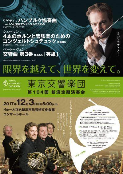 東京交響楽団 第104回新潟定期演奏会