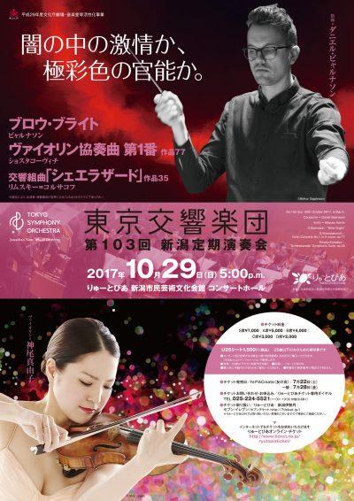 東京交響楽団 第103回新潟定期演奏会