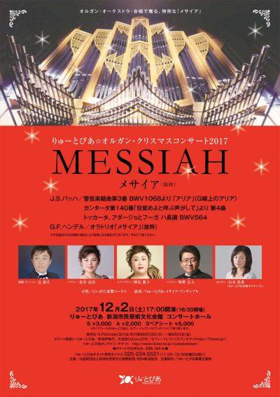 りゅーとぴあ☆オルガン・クリスマスコンサート2017
