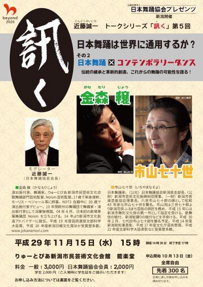 近藤誠一 トークシリーズ「訊く」 第5回
