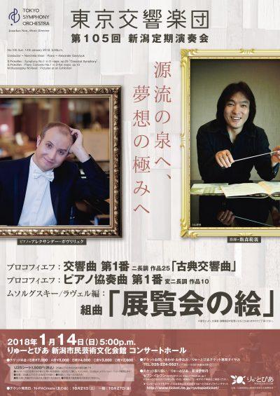 東京交響楽団 第105回新潟定期演奏会