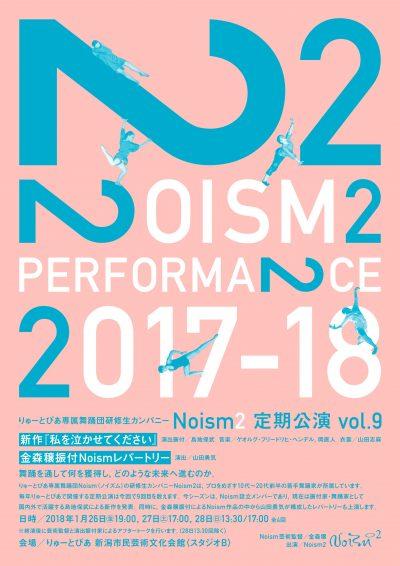 【チケット情報】Noism2定期公演vol.9(1/27付)