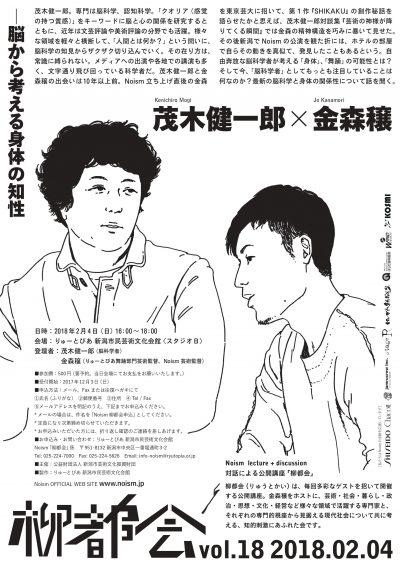 柳都会vol.18 会場変更のお知らせ