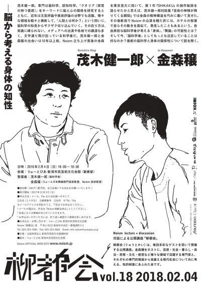 「柳都会」 vol.18 茂木健一郎×金森穣