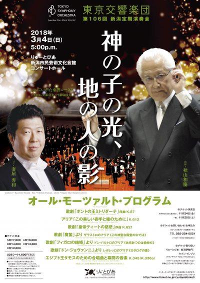 東京交響楽団 第106回新潟定期演奏会