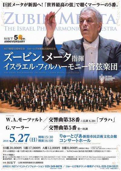 【公演中止】ズービン・メータ指揮 イスラエル・フィルハーモニー管弦楽団