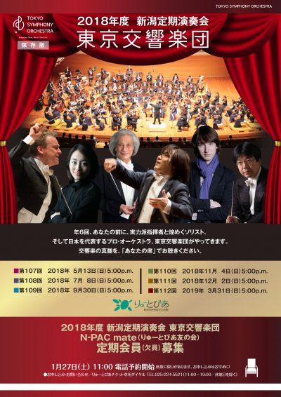 2018年度 東京交響楽団 新潟定期会員を募集します