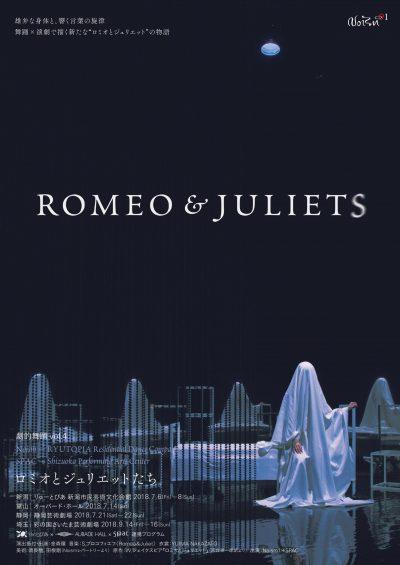『ROMEO & JULIETS』