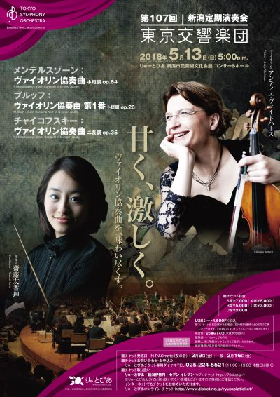 東京交響楽団 第107回新潟定期演奏会