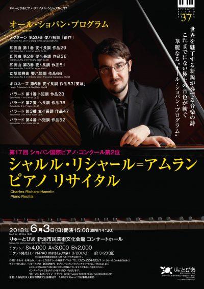 シャルル・リシャール=アムラン ピアノ リサイタル