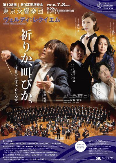 東京交響楽団 第108回新潟定期演奏会
