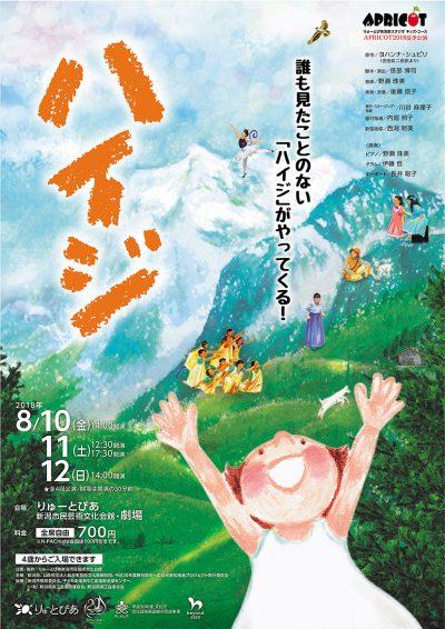 8/10(金)~12(日) APRICOT2018夏季公演『ハイジ』チケット情報