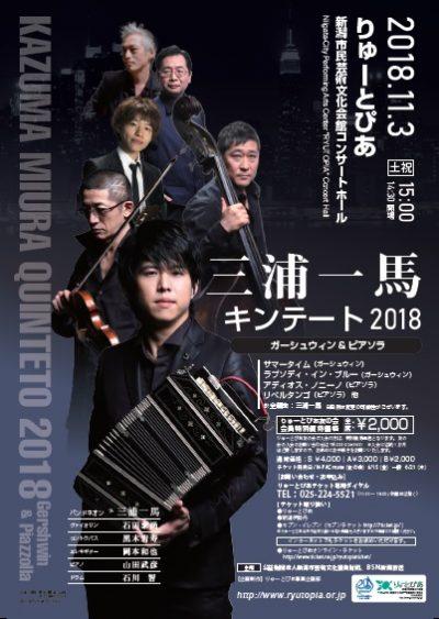 三浦一馬キンテート2018 ~ガーシュウィン&ピアソラ