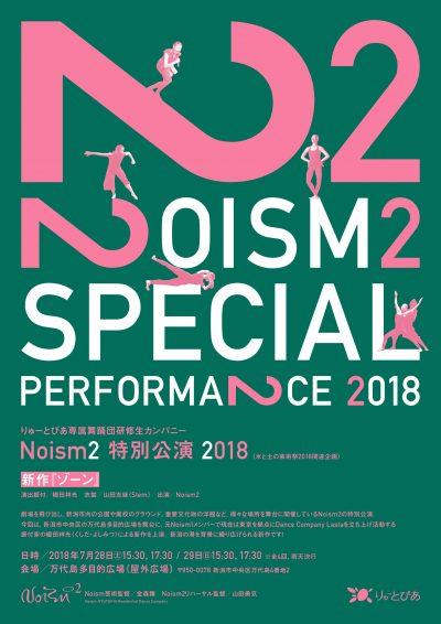 Noism2特別公演2018 『ゾーン』