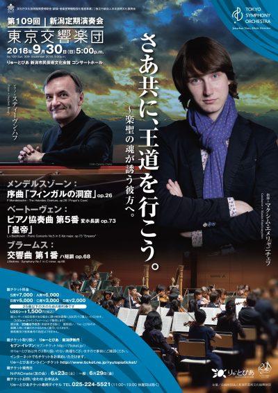 東京交響楽団 第109回新潟定期演奏会