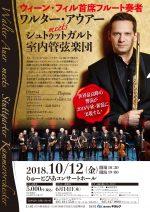 ワルター・アウアーmeetsシュトゥットガルト室内管弦楽団