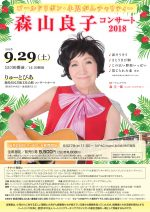 森山良子コンサート2018