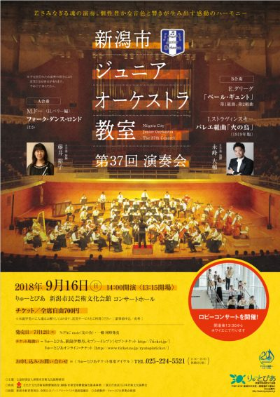 新潟市ジュニアオーケストラ教室 第37回演奏会