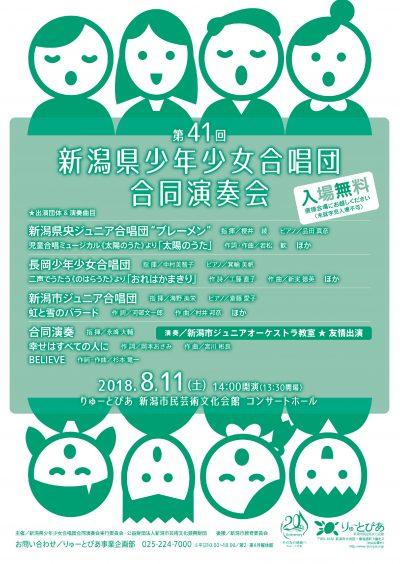 第41回 新潟県少年少女合唱団 合同演奏会