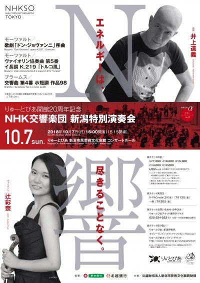 NHK交響楽団 新潟特別演奏会