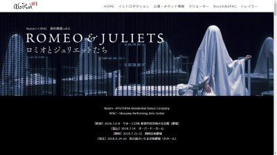 【特設ページOPEN】Noism1 劇的舞踊『ROMEO&JULIETS』