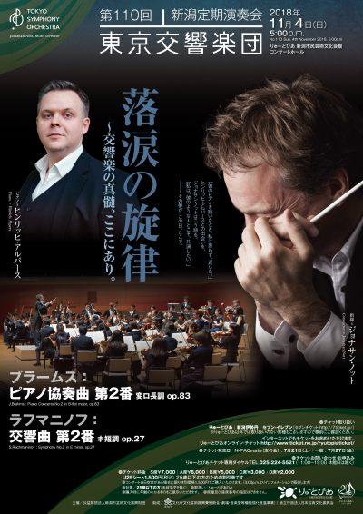 東京交響楽団 第110回新潟定期演奏会