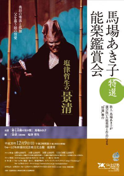馬場あき子特選 能楽鑑賞会